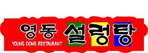 young-dong-restaurant-78716068