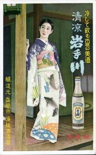 sake-ad