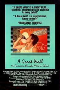 A Great Wall (1986)